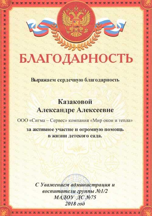 МАДО ДС №75