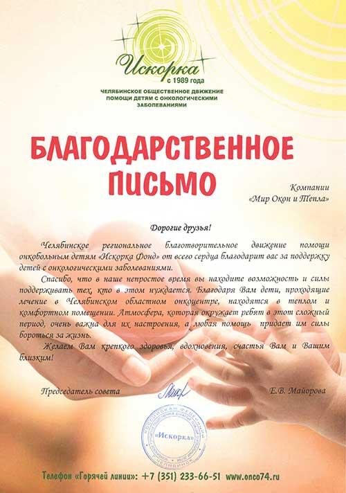 Центр помощи анкобольным детям